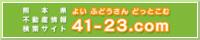 熊本県宅建協会