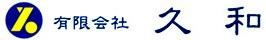 ㈲久和(きゅうわ)-不動産情報センター 創業40年の信頼と実績 価値ある資産造りをお手伝いします-